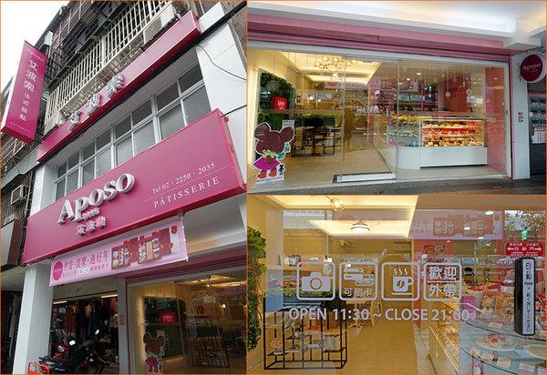 艾波索法式甜點板橋門市 (2).jpg