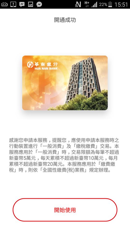 華銀台灣Pay QR code行動支付 (7).png