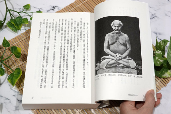 好人出版一個瑜伽行者的自傳,心靈成長書推薦 (5).jpg