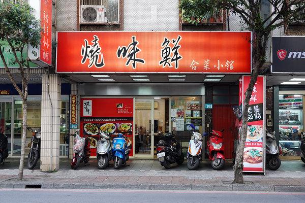 永和平價合菜餐廳-燒味鮮合菜小館,好吃台北合菜餐廳 (2).jpg