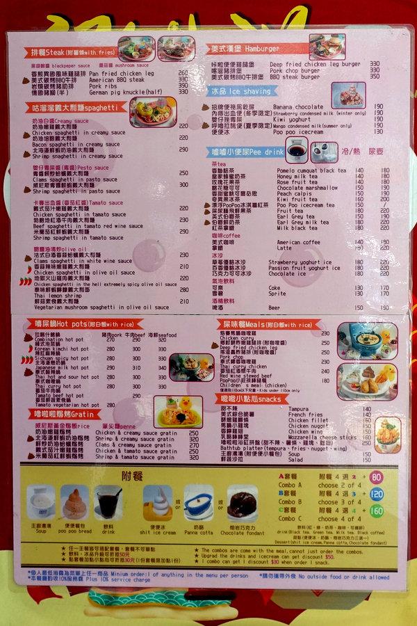 士林打卡餐廳-便所歡樂主題餐廳,士林網美下午茶餐廳 (4).jpg