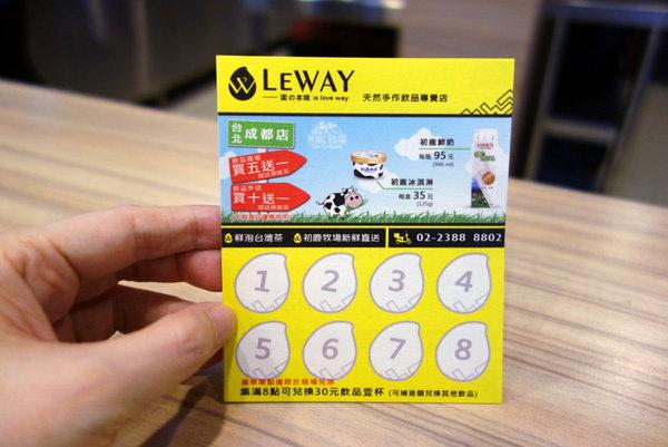 Leway 樂の本味-台北成都店 (18).JPG