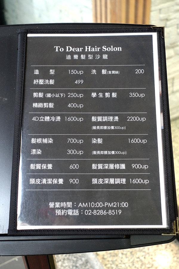蘆洲美髮沙龍-迪薾髮型,專業平價蘆洲染髮、結構護髮推薦 (3).jpg