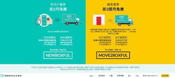 BOXFUL任意存 (17a).jpg