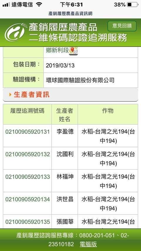 台灣米推薦-天然米食台灣之光194 (9).jpg