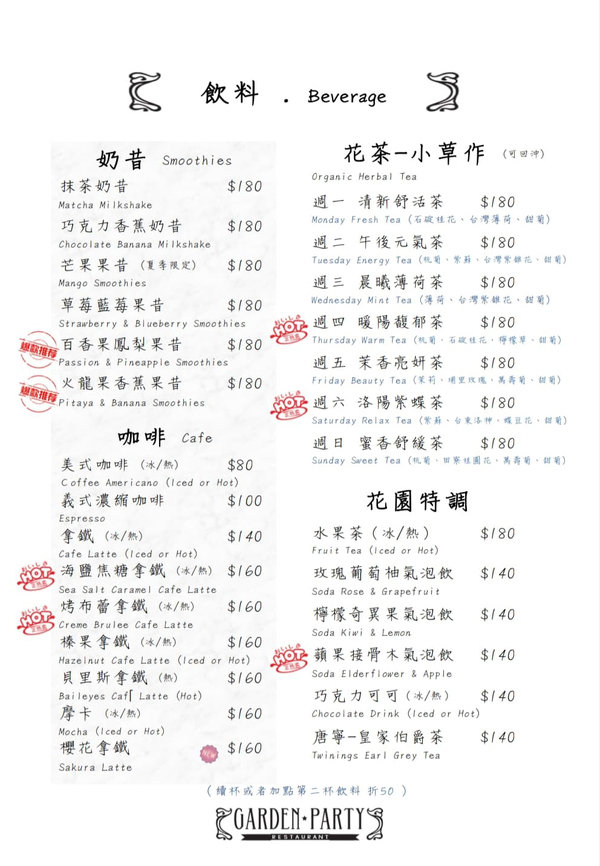 新竹金山街義法料理,Garden Party Restaurant(5).jpg