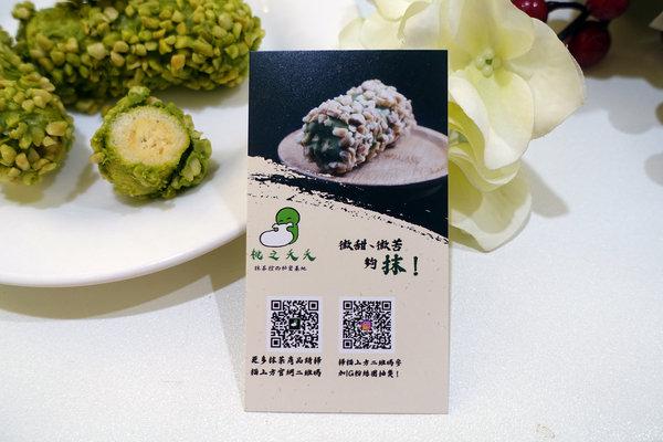 宅配抹茶點心-桃之夭夭 (13).jpg