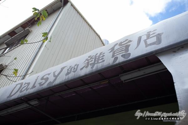 14.02.02-嘉義.Daisy的雜貨店