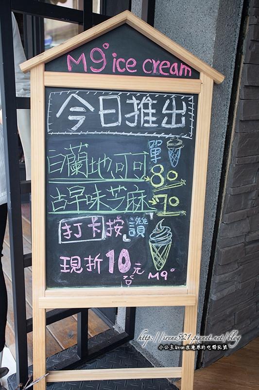 M9度霜淇淋