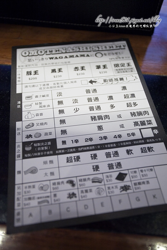 14.02.16-Nagi 凪ラーメン