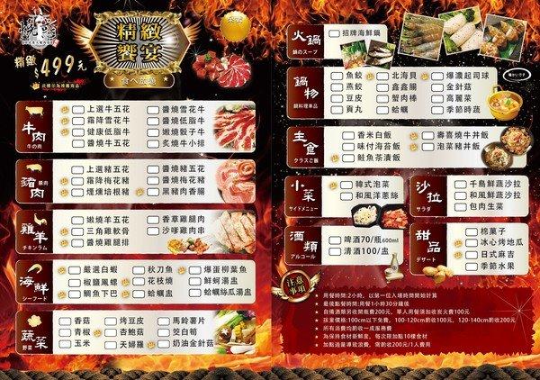 menu170110_499.jpg
