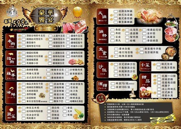 menu170110_599.jpg