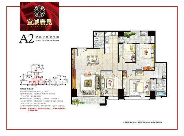 14-1110-宜誠廣見-傢配圖-A2-jq.jpg