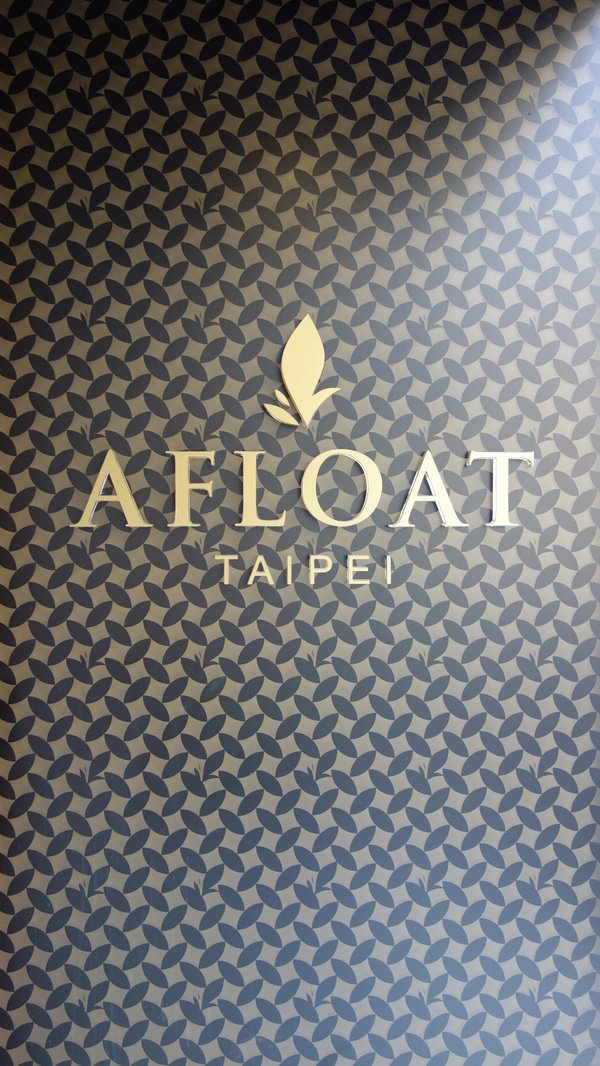 AFLOAT TAIPEI 美髮沙龍。超音波夾+美國瑪卡專業髮品讓我成為背影殺手啦~完美髮質立即呈現在你眼前。