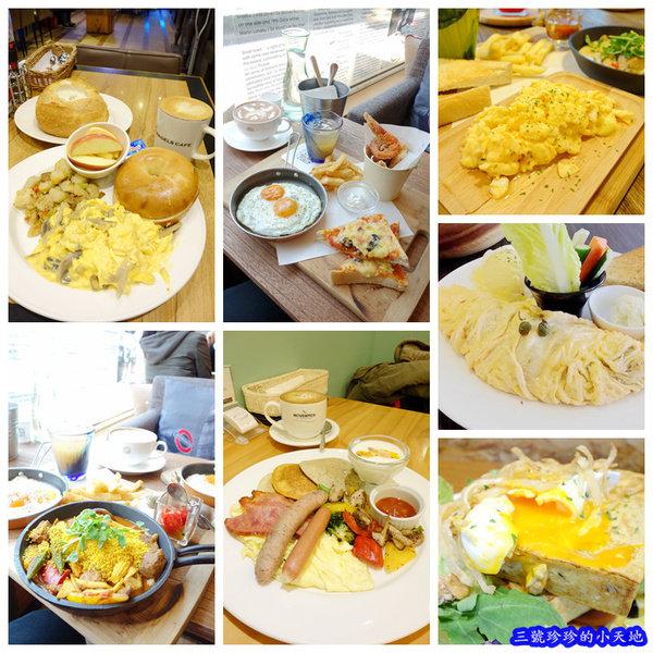 台北早午餐Brunch推薦。嚴選六家早午餐餐廳。好吃美味不踩雷。炒蛋 班尼迪克蛋 歐姆蕾 貝果bagle - 三號珍珍的小天地