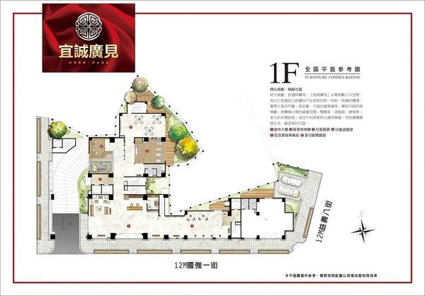 14-0909-宜誠廣見-傢配圖-1F.jpg