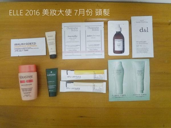 2016 ELLE美妝大使 七月 頭髮