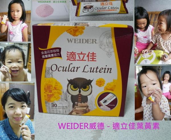 WEIDER威德 - 適立佳葉黃素 兒童葉黃素第一品牌 讓你擁有好視野