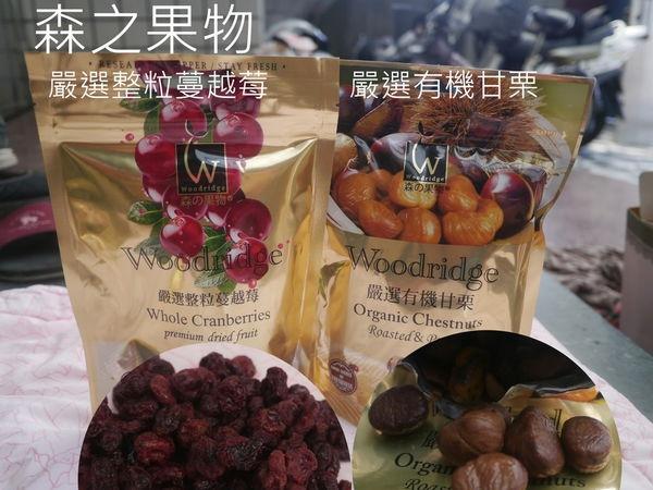 森之果物 嚴選有機甘栗+整粒蔓越莓 忍不住一口接一口