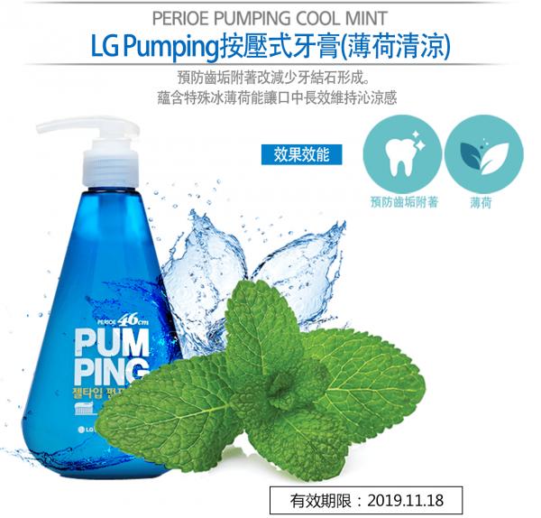 LG Pumping按壓式牙膏(薄荷清涼)  預防齒垢附著改減少牙結石形成。蘊含特殊冰薄荷能讓口中長效維持沁涼感 有效期限:2019.11.18