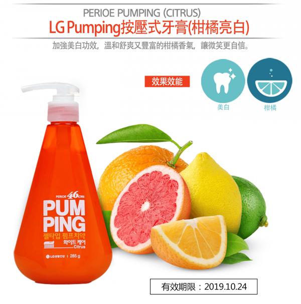 LG Pumping按壓式牙膏(柑橘亮白) 加強美白功效,溫和舒爽又豐富的柑橘香氣,讓微笑更自信。 有效期限:2019.10.24