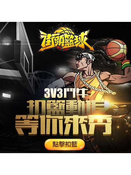 ❤[手機遊戲]2017手遊專區 街頭籃球   榮耀王座 iOS 墨香Android