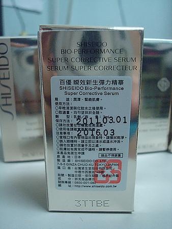 [試用]shiseido資生堂百優瞬效彈力精華