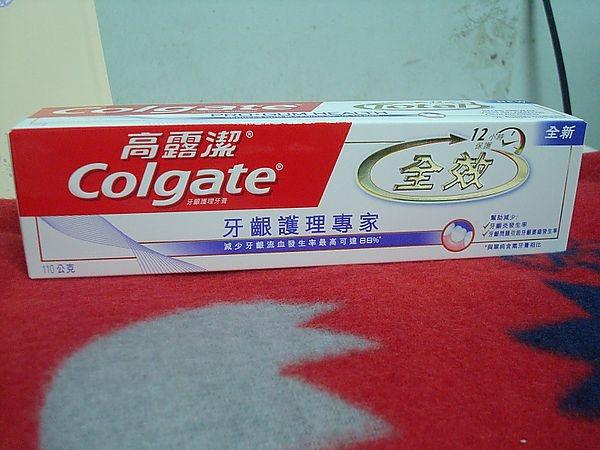 [試用]高露潔 全效牙齦護理專家牙膏