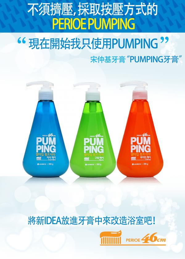 """不須擠壓,採取按壓方式的 PERIOE PUMPING 現在開始我只使用PUMPING 宋仲基牙膏""""PUMPING牙膏""""將新IDEA放進牙膏中來改造浴室吧!"""