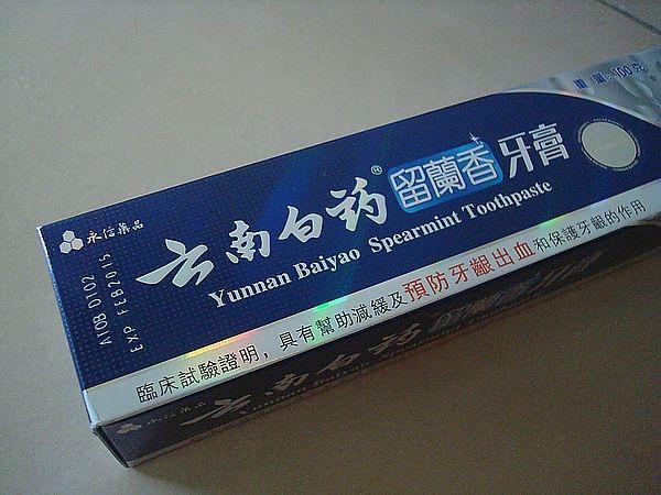 [試用]雲南白藥 留蘭香牙膏