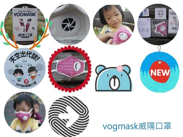 [育兒用品] 為孩子量身設計的防霧霾vogmask威隔pm2.5口罩,N95不夠看,N99才夠威