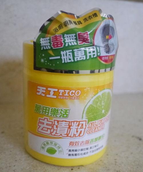 [居家清潔]過年大掃除必買的天然環保的天工去漬粉,一瓶萬用好評不斷