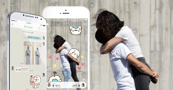 Between 情侶專用軟體 維繫感情增加情趣小幫手