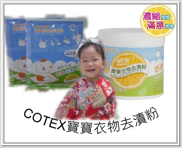 [BABY] 衣服髒髒不害怕 好用的COTEX布尿布系列  寶寶衣物去漬粉