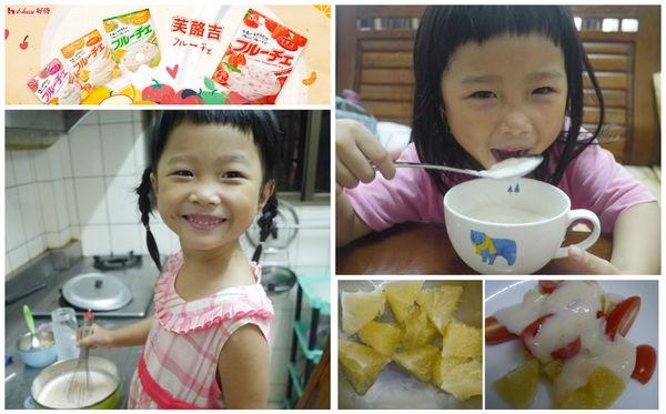 [親子廚房] 來簡單製作美味的甜點吧!!!♪House 台灣好侍芙酪吉