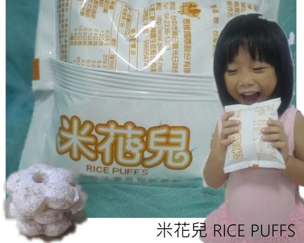 我愛100%純天然糙米+地瓜的米花兒 當作早餐加入牛奶、豆漿、鮮奶中更美味