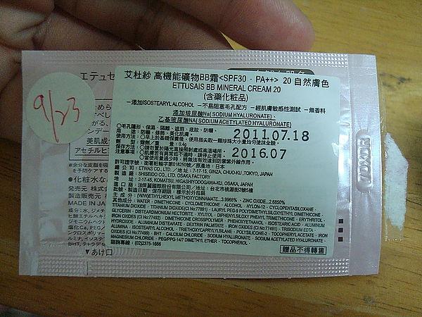 [試用包]ettusais 艾杜紗高機能礦物BB霜 SPF30 PA++ 20自然膚色