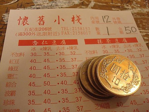 [食記]台南 懷舊小棧 台南市五妃街206號