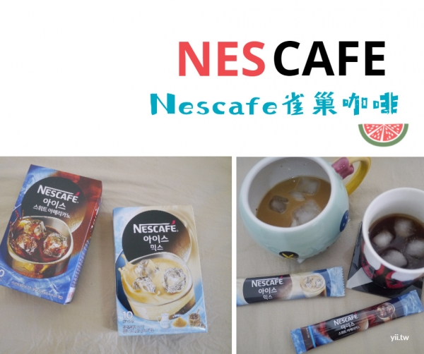 Nescafe雀巢咖啡 雀巢三合一冰咖啡+雀巢美式冰咖啡