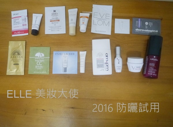 [ELLE 美妝大賞2016]6月份防曬乳試用