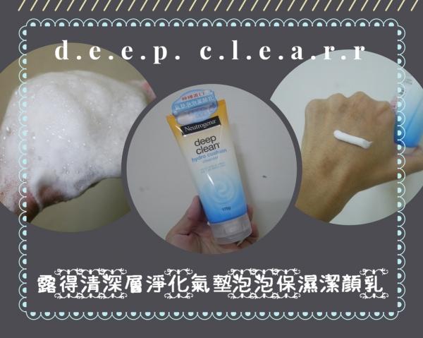 露得清 深層淨化氣墊泡泡保濕潔顏乳 全新潔顏體驗