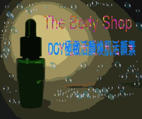 [試用]The Body Shop DOY極緻活顏煥肌活顏素 頂級抗老 重現肌膚青春彈力!