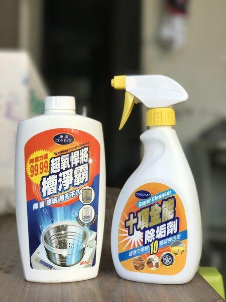 [清潔用品]Condex康潔十項全能除垢劑、槽淨霸,除舊布新迎新年,再也不當瑪麗亞