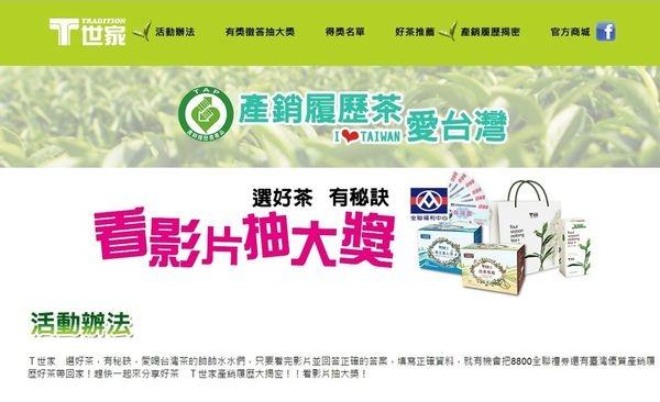 T世家 看影片就有機會把8800全聯禮券還有臺灣優質產銷履歷好茶帶回家!