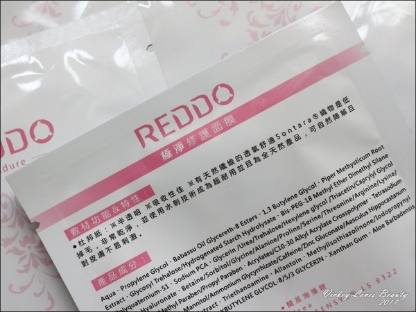 Reddo三研國際-極淨修護保濕面膜