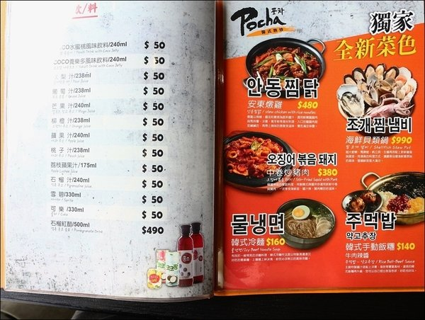 台中韓式熱炒│Pocha韓式熱炒
