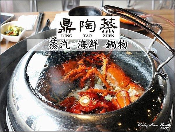 台中南屯蒸氣海鮮 【鼎陶蒸 】蒸汽海鮮鍋物-永春店