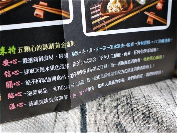 詠晴美味美食-黃金泡菜