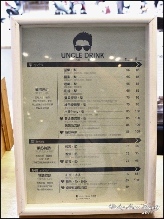 UncleDrink 大叔飲