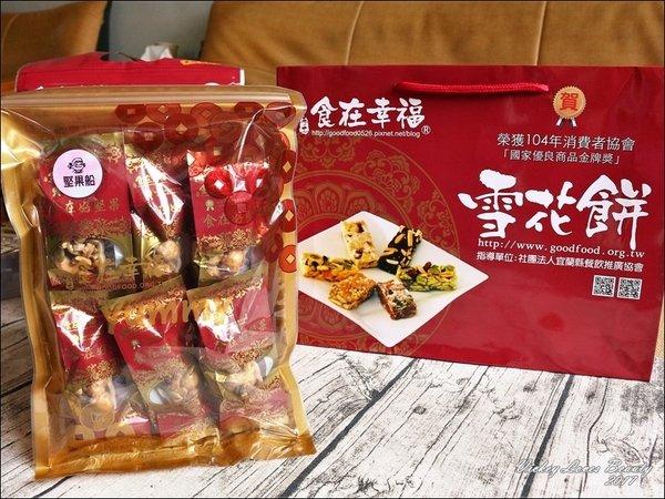 【食在幸福雪花餅】堅果船